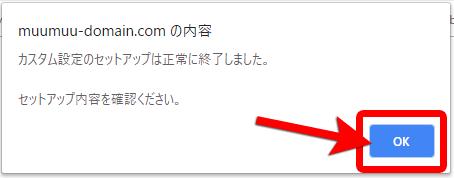 muumuu-domain.com の内容 カスタム設定のセットアップは正常に終了しました。セットアップ内容をご確認ください。